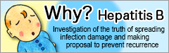 Why? Hepatitis B Investigation of the truth of spreading infection damage and making proposal to prevent recurrence