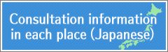 Consultation information in each place (Japanese)